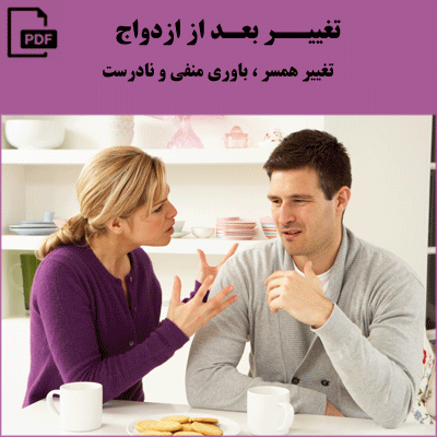 تغییر بعد از ازدواج