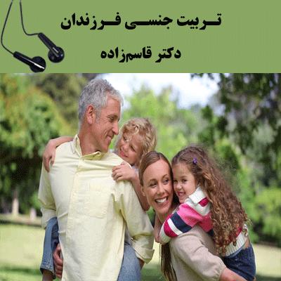 تربیت جنسی فرزندان - دکتر قاسم زاده