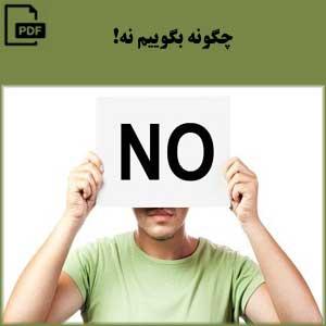 چگونه بگوییم نه