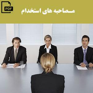 مصاحبه های استخدام