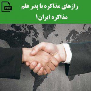 رازهای مذاکره با پدر علم مذاکره ایران1