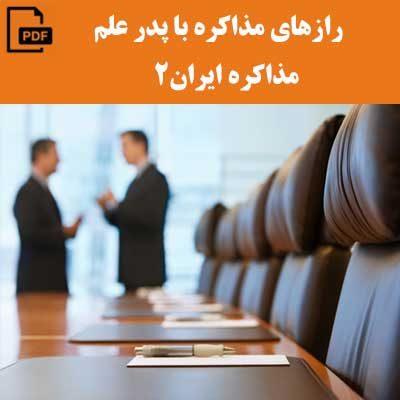 رازهای مذاکره با پدر علم مذاکره ایران2