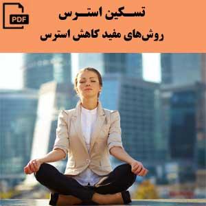 تسکین استرس