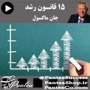 ویدئوی قانون رشد – جان ماکسول mp4