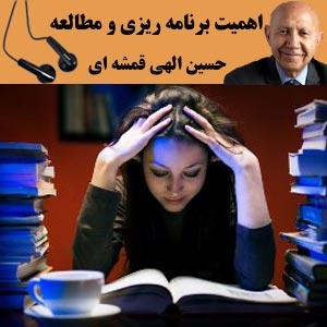برنامه ریزی و مطالعه - قمشه ای