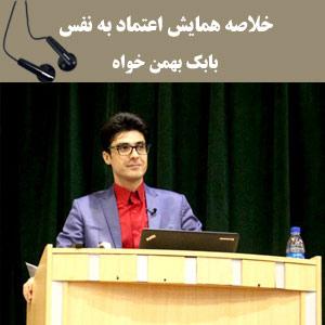 همایش اغتماد به نفس بابک بهمن خواه