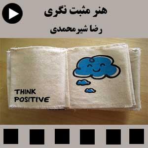هنر مثبت نگری از رضا شیرمحمدی