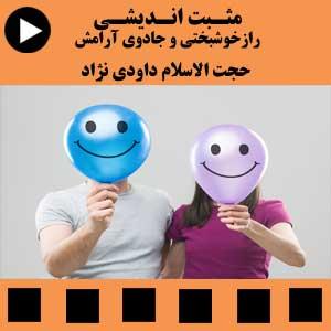 ویدئوی مثبت اندیشی راز خوشبختی و جادوی آرامش – حجتالاسلام داودینژاد