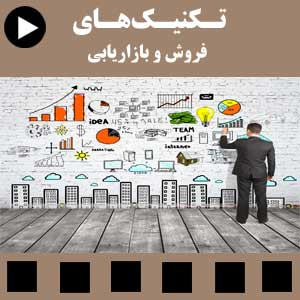 تکنیکهای فروش و بازاریابی