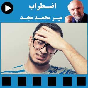 اضطراب - میر محمد مجد