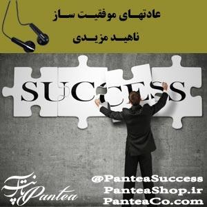 عادتهای موفقیت ساز - ناهید مزیدی