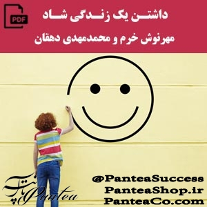 تکنیکهایی برای داشتن یک زندگی شاد - مهرنوش خرم و محمدمهدی دهقان