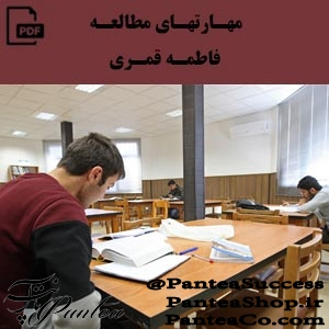 مهارتهای مطالعه - فاطمه قمری