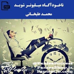 ناخودآگاه میلیونر شوید - محمد علیخانی