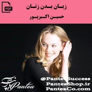 زبان بدن زنان - حسین اکبرپور