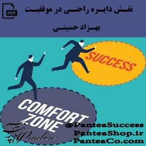 نقش دایره راحتی در موفقیت - بهزاد حسینی