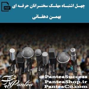 چهل اشتباه مهلک سخنرانان حرفه ای - بهمن دهقانی
