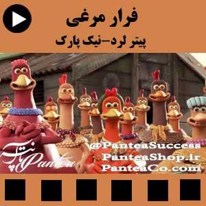 انیمیشن فرار مرغی ( Chicken Run) - تولید سال 2000 انگلستان با دوبله فارسی