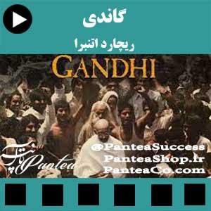 فیلم سینمایی گاندی