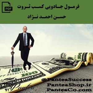 فرمول جادویی کسب ثروت - حسن احمد نژاد