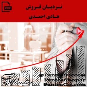 نردبان فروش - هادی احمدی