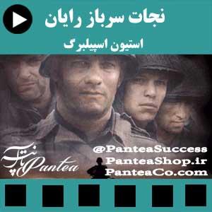 فیلم سینمایی نجات سرباز رایان ( Saving Private Ryan) - تولید 1998 با دوبله فارسی