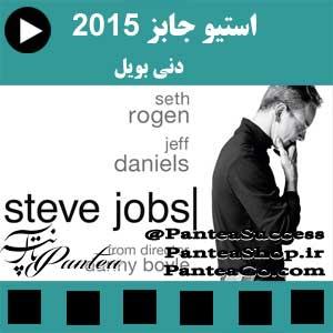 فیلم سینمایی استیو جابز - 2015