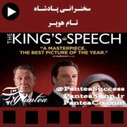فیلم سینمایی سخنرانی پادشاه - تام هوپر