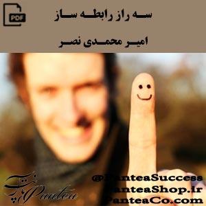 سه راز رابطه ساز - امیر محمدی نصر