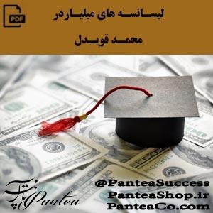 لیسانسه های میلیاردر - محمد قویدل