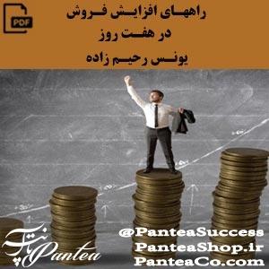 راههای افزایش فروش در هفت روز - یونس رحیم زاده
