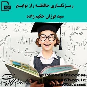 رمزنگاری حافظه راز نوابغ - سید فوژان حکیم زاده