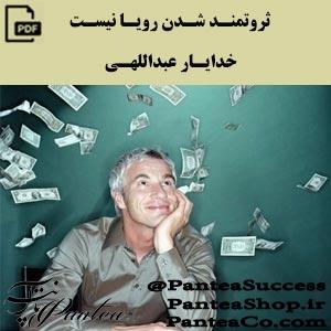 ثروتمند شدن رویا نیست - خدایار عبداللهی