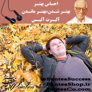 کتاب صوتی احساس بهتر ، بهتر شدن و بهتر ماندن - آلبرت آلیس