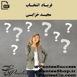 فریاد انتخاب - مجید خزایی