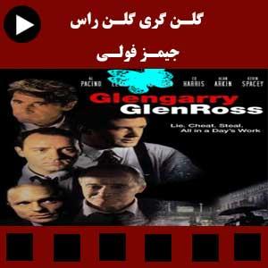 فیلم سینمایی گلن گری گلن راس به کارگردانی جیمز فولی