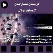 فیلم سینمایی در میان ستارگان - تولید 2014 با دوبله فارسی