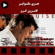فیلم سینمایی جری مگوایر (Jerry Maguire) - تولید 1996همراه با دوبله فارسی