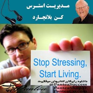 کتاب صوتی مدیریت استرس