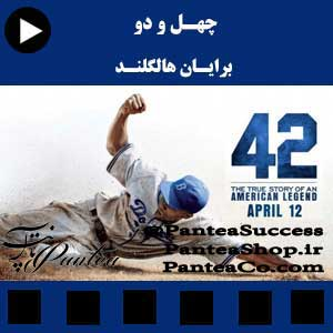 فیلم سینمایی 42 - 2013