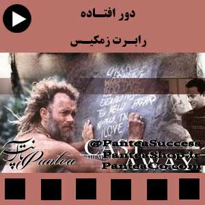 فیلم سینمایی دور افتاده ( Cast Away) - تولید 2000 همراه با دوبله فارسی