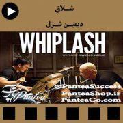 فیلم سینمایی شلاق (Whiplash)- تولید 2014 همراه با دوبله فارسی