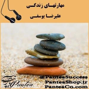 مهارتهای زندگی - علیرضا یوسفی
