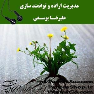 مدیریت اراده و توانمندسازی - علیرضا یوسفی