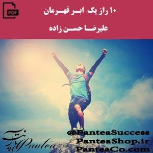 10 راز یک ابر قهرمان - علیرضا حسن زاده