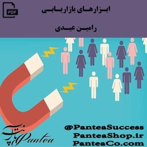 ابزارهای بازاریابی -رامین عیدی