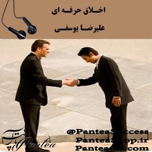 اخلاق حرفه ای- علیرضا یوسفی
