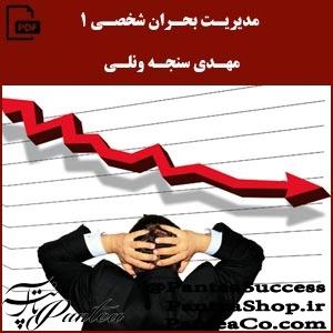 مدیریت بحران شخصی 1 - مهدی سنجه ونلی