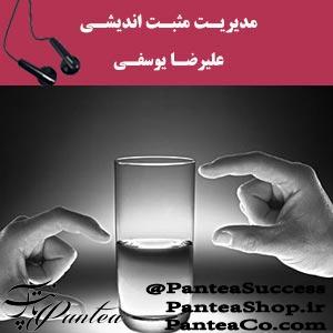 مدیریت مثبت اندیشی - علیرضا یوسفی