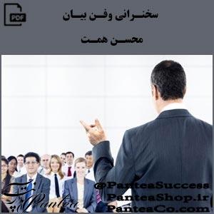 سخنرانی و فن بیان - محسن همت